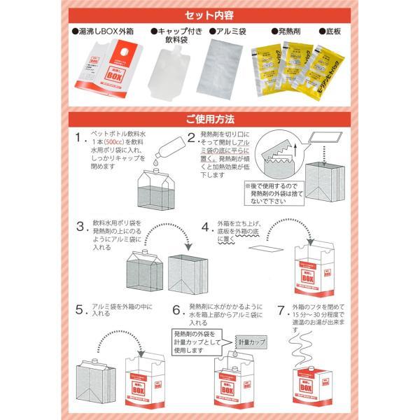 防災グッズ 湯沸しBOX(発熱剤3個入り) 湯沸かし 発熱剤 加熱剤 災害対策 防災用品 災害時 非常用 角利産業 台風|wakui-shop|09