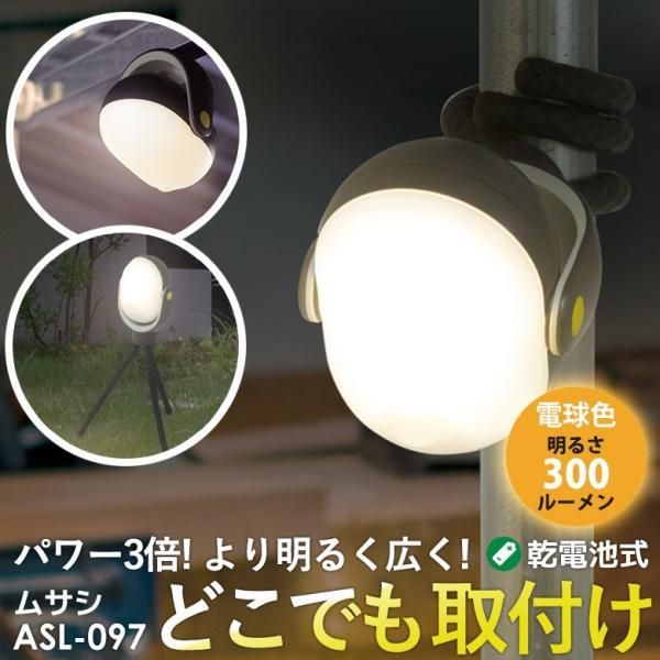 LED ムサシ どこでもセンサーライト300(ASL-097) 防犯ライト 防犯グッズ 夜間照明 乾電池式 人感センサー 災害 玄関 ガレージ 懐中電灯