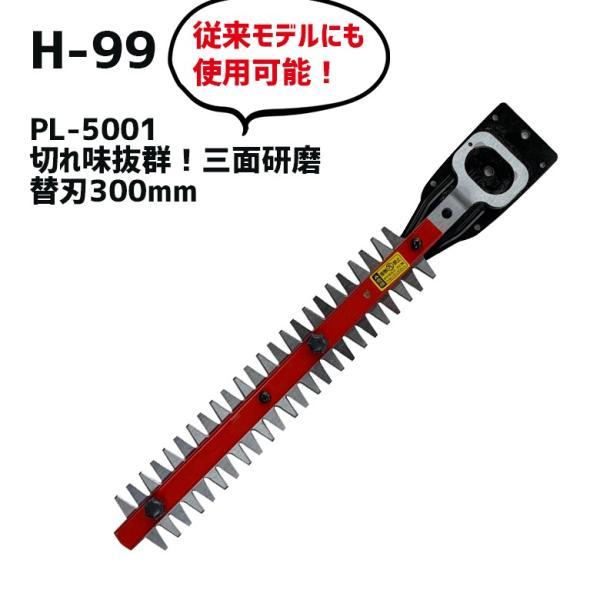 送料無料 ムサシ MUSASHI PL-5001用 替刃 H-99 PL-3001 PL-3002 対応