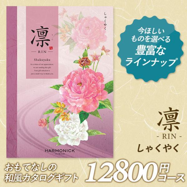 カタログギフト 「凛(りん)」 12,800円コース 敬老の日 出産内祝い 香典返し 結婚祝い 引出物 お返し お祝い ご挨拶 ハーモニック