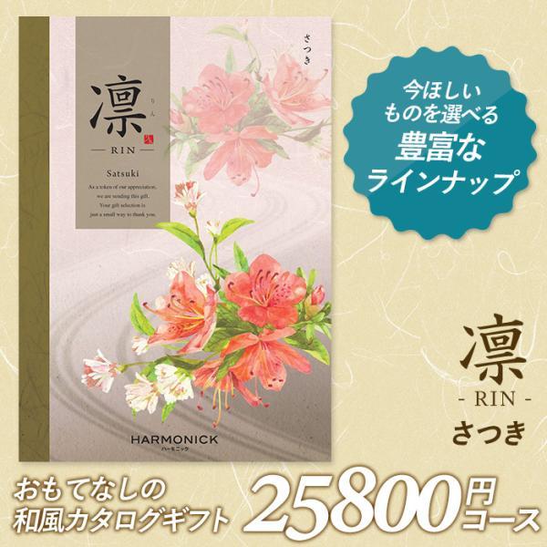 カタログギフト 「凛(りん)」 25,800円コース 敬老の日 出産内祝い 香典返し 結婚祝い 引出物 お返し お祝い ご挨拶 ハーモニック