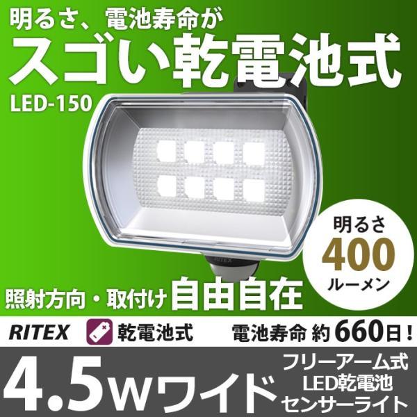 センサーライト 防犯灯 4.5Wワイド フリーアーム式 LED乾電池センサーライト 防犯灯 (LED-150) ムサシ 防犯ライト 照明 屋外 エクステリア 台風 災害