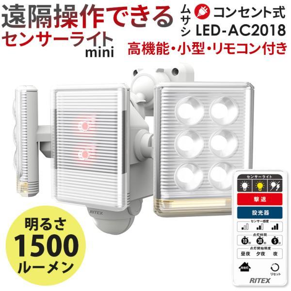 ムサシ RITEX 9W×2灯 フリーアーム式LEDセンサーライト リモコン付(LED-AC2018) コンセント式 人感センサー 照明 防犯ライト 屋外 AC