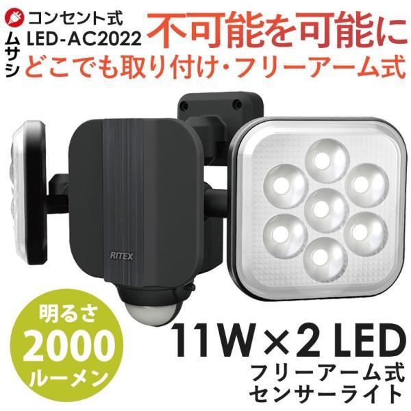 センサーライト ムサシ RITEX 11W×2灯フリーアーム式LEDセンサーライト(LED-AC2022) 防犯ライト ledライト 人感センサー 玄関 照明