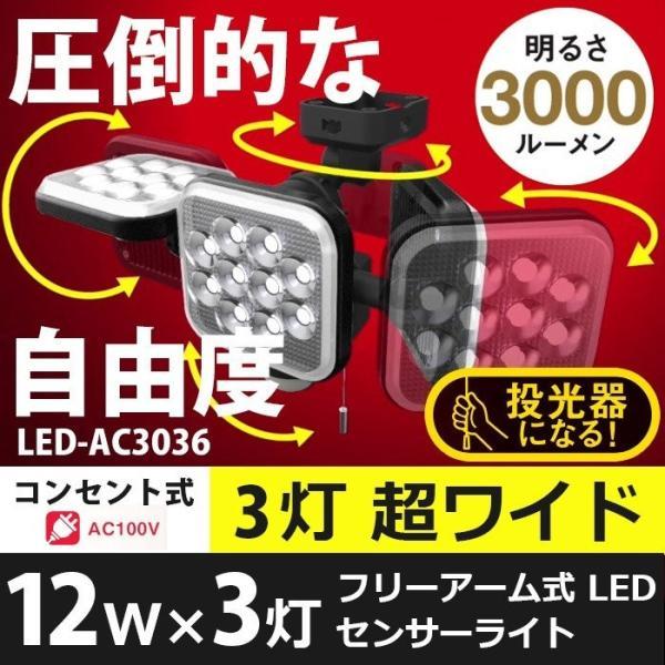 センサーライト 屋外 人感センサー 防犯灯 12W×3灯 フリーアーム式LEDセンサーライト(LED-AC3036) ムサシ 防犯ライト 照明
