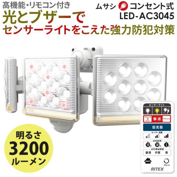 新商品 ムサシ RITEX 12W×3灯 フリーアーム式LEDセンサーライト リモコン付(LED-AC3045) コンセント式 屋外 人感センサー 照明 防犯ライト ガレージ