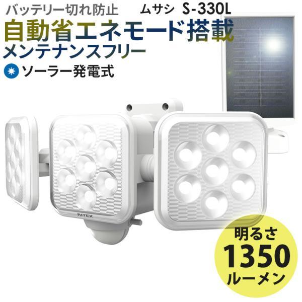 新商品 ムサシ RITEX 5W×3灯 フリーアーム式LEDソーラーセンサーライト(S-330L) 屋外 人感センサー 防犯 照明 太陽光 照明 防犯ライト ガレージ
