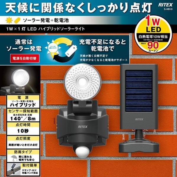 ソーラーライト ムサシ RITEX 1W LED ハイブリッド ソーラーライト(S-HB10) 単品 乾電池 玄関 照明 防犯ライト 屋外 人感センサー センサーライト 防犯灯