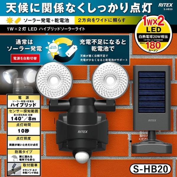 ソーラーライト ムサシ RITEX 1W×2LED ハイブリッド ソーラーライト(S-HB20) 単品 乾電池 玄関 照明 防犯ライト 屋外 人感センサー センサーライト 防犯灯