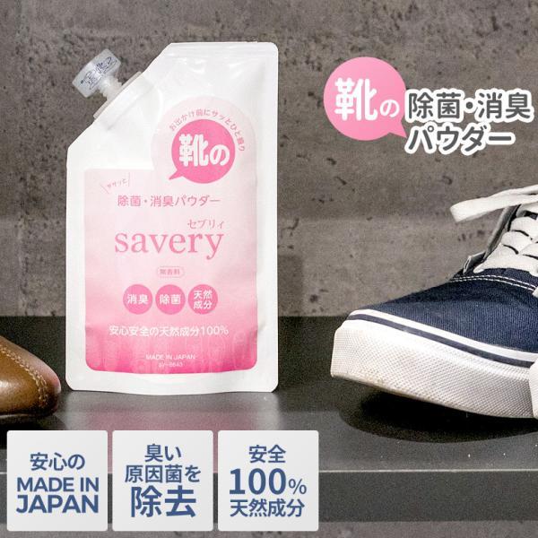 靴の除菌・消臭パウダー savery(セブリィ) 日本製 水酸化カルシウム ホタテ貝殻焼成パウダー 食品添加物 無香料 無添加 安心 安全 メール便 セーブ