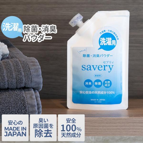洗濯用 除菌・消臭パウダー savery(セブリィ) 日本製 水酸化カルシウム ホタテ貝殻焼成パウダー 食品添加物 無香料 無添加 安心 安全 メール便 セーブ