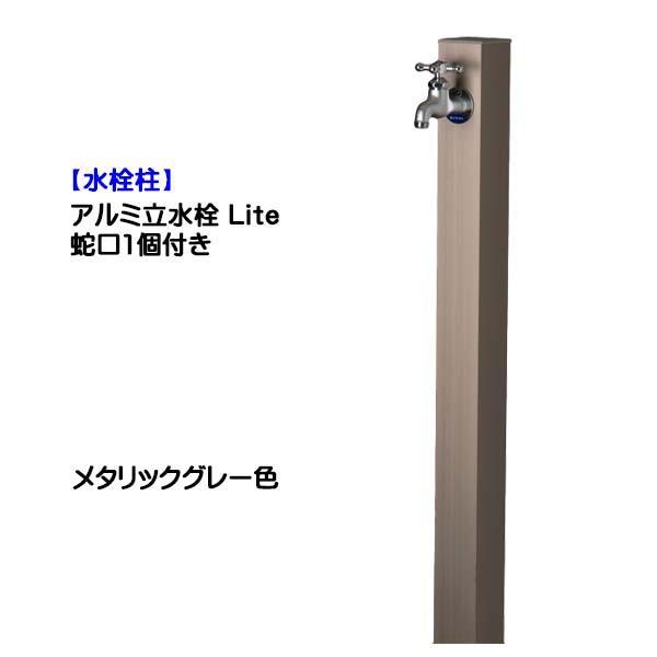 水栓柱 アルミ立水栓 Lite 蛇口付き 色:メタリックグレー おしゃれ