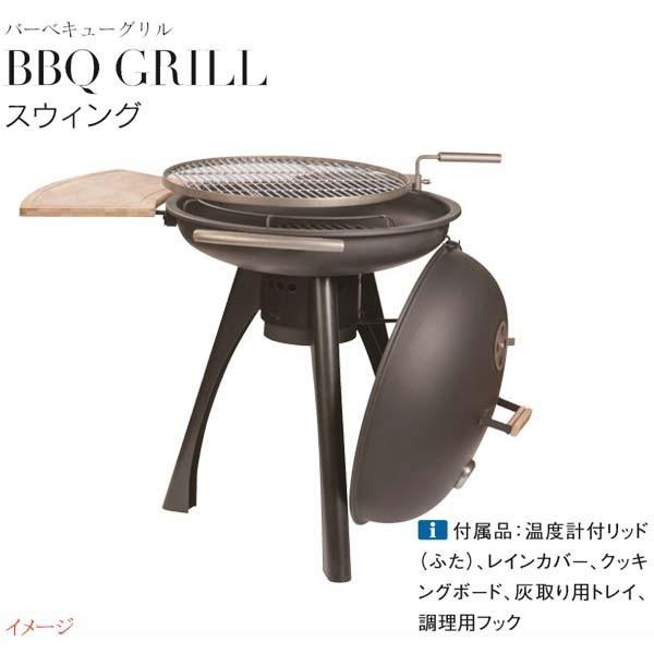 BBQコンロ バーベキューグリル スウィング 戸建て お庭 BBO バーベキュー おしゃれ BBQコンロ BBQアイテム オンリーワン 送料無料