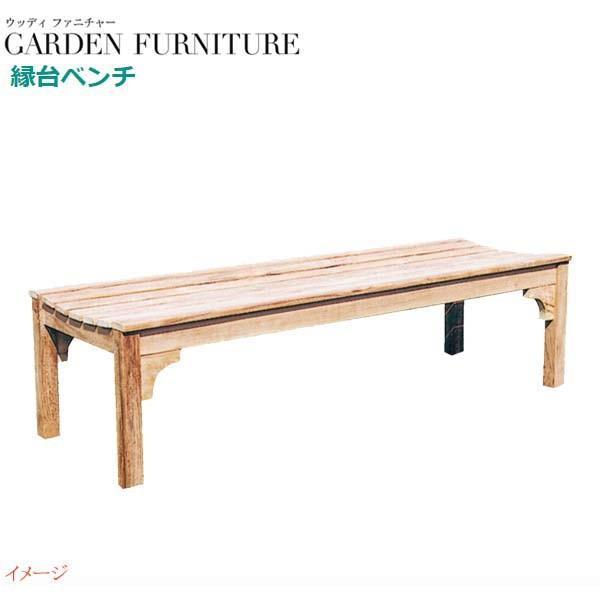 ガーデンファニチャー 縁台ベンチ ガーデンベンチ 戸建て お庭 ファニチャー おしゃれ チェア ベンチ イス オンリーワン お求めやすい価格で 送料無料