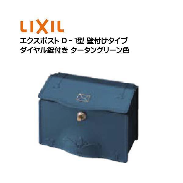 壁付け ポスト エクスポスト D−1型 鍵付き 壁付けタイプ タータングリーン色 TOEX(リクシル) 郵便受 上入れ前取出し(壁付け・壁掛け) LIXIL横型 送料無料