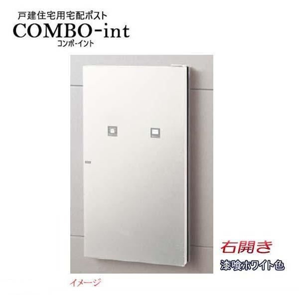 ポスト 宅配ボックス コンボ-int(COMBO-int) ツマミサムターン錠 前入れ後出し 右開き 住宅壁埋め込み ホワイト 宅配BOX パナソニック Panasonic 送料無料