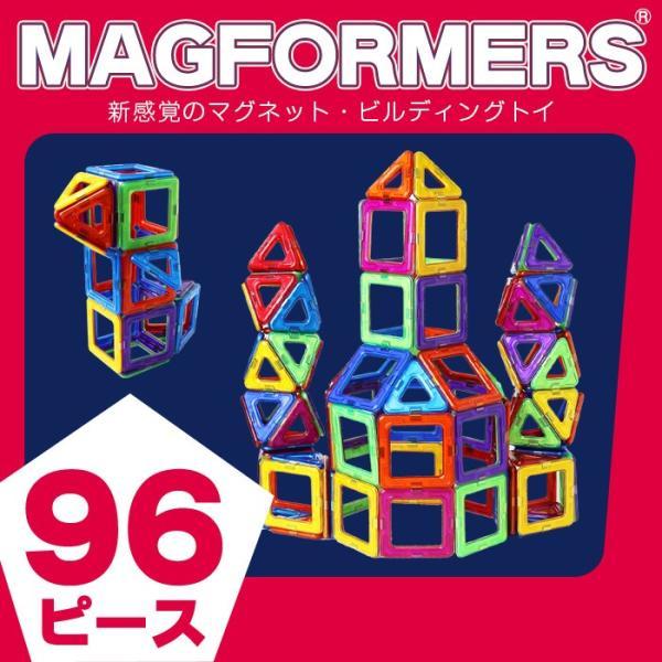 マグフォーマー 96ピース 収納バケツ付き MAGFORMERS マグネットブロック キッズ 磁石 パズル ブロック プレゼント ギフト 誕生日 3歳 知育玩具|wakuloom
