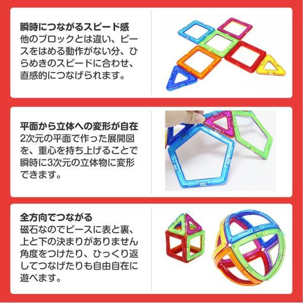 マグフォーマー 96ピース 収納バケツ付き MAGFORMERS マグネットブロック キッズ 磁石 パズル ブロック プレゼント ギフト 誕生日 3歳 知育玩具|wakuloom|05