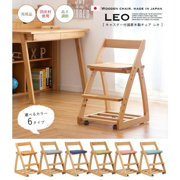 完成品/無垢材使用/高さ調整機能/キャスター付 国産 学習机椅子 木製 学習チェア 勉強椅子 椅子 LEO(レオ) 9色対応|wakuwaku-land|06