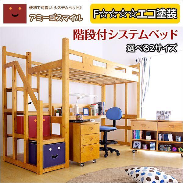 システムベッド デスク システムベッドデスク アミーゴスマイル 家具通販のわくわくランド