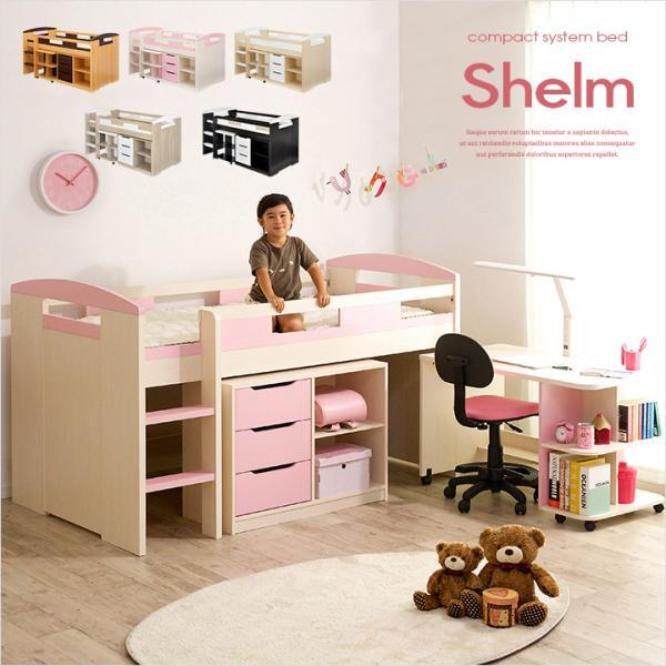 システムベッド Shelm(シェルム) ライトブラウン / ブラウン 男の子 家具通販のわくわくランド