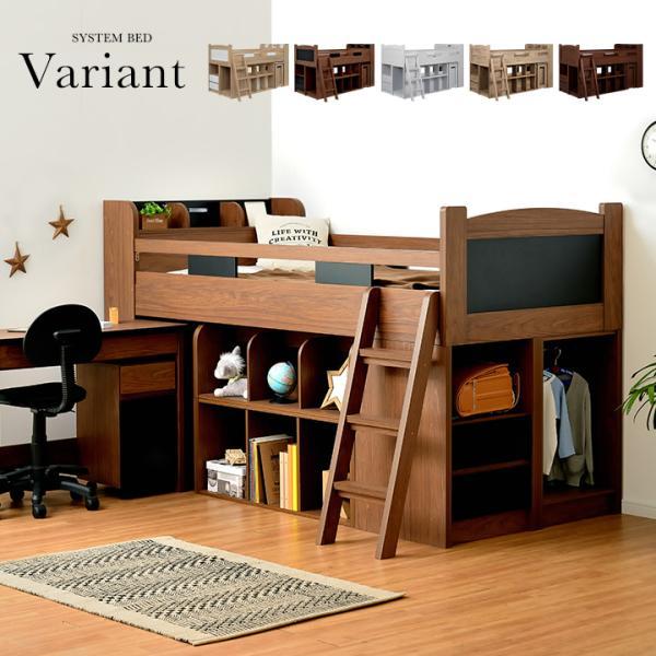 システムベッド システムデスク 学習机 人気 バリアント 家具通販のわくわくランド