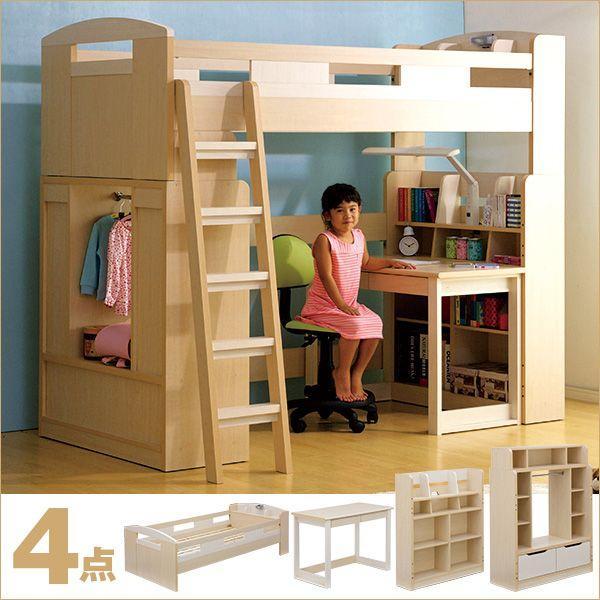 ロフトシステムベッド Chambre(シャンブル) ナチュラル / ホワイトウォッシュ 4点セット 男の子 女の子 家具通販のわくわくランド