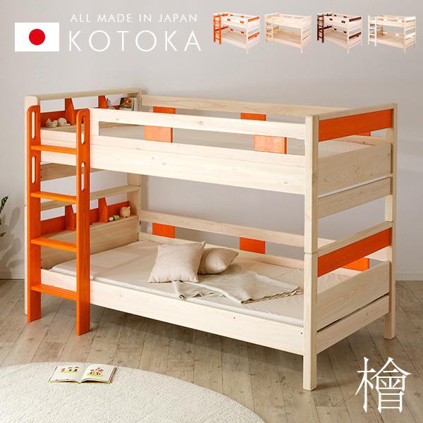 やっぱり国産二段ベッド!
