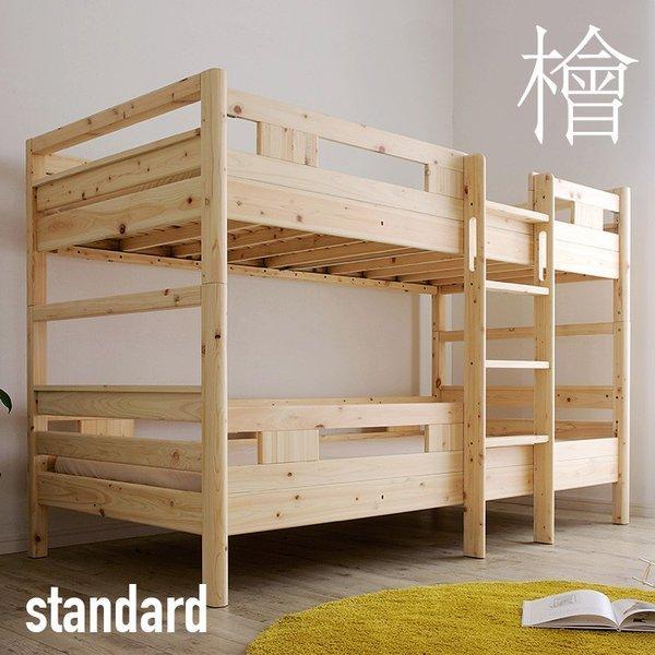 二段ベッド 2段ベッド 国産檜100%使用 ロータイプ コンパクト 耐震 KUSKUS3(クスクス3 スタンダード)
