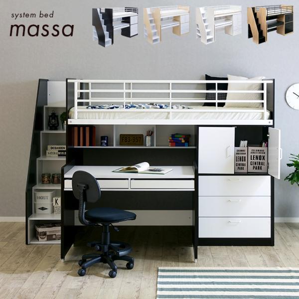システムベッド ロフトベッド 学習机 デスク 子供  ロフトシステムベッド massa3(マッサ3) 2色対応|wakuwaku-land