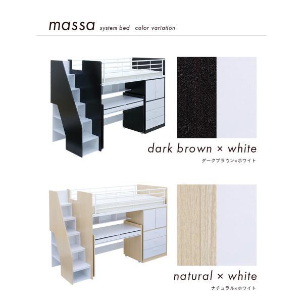 システムベッド ロフトベッド 学習机 デスク 子供  ロフトシステムベッド massa3(マッサ3) 2色対応|wakuwaku-land|05