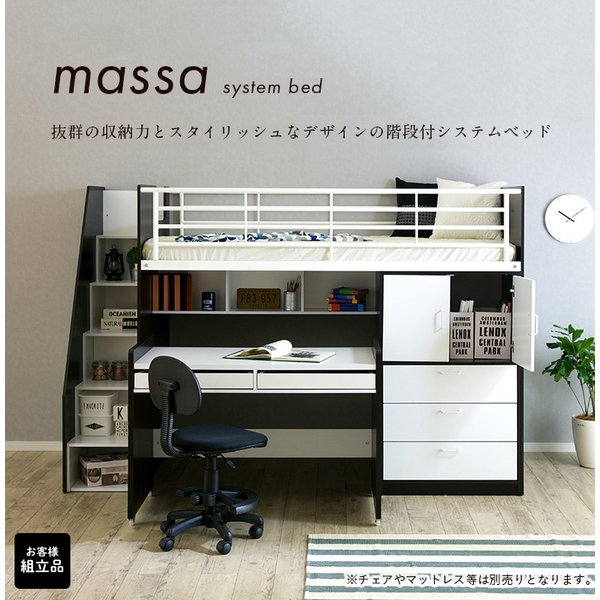システムベッド ロフトベッド 学習机 デスク 子供  ロフトシステムベッド massa3(マッサ3) 2色対応|wakuwaku-land|07