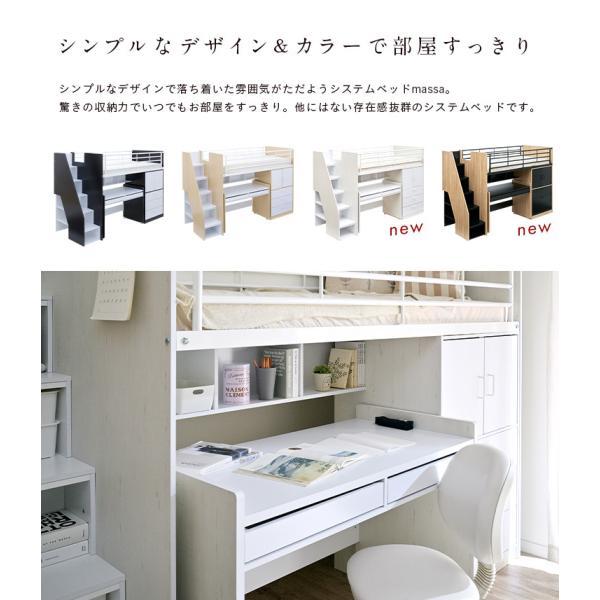 システムベッド ロフトベッド 学習机 デスク 子供  ロフトシステムベッド massa3(マッサ3) 2色対応|wakuwaku-land|08