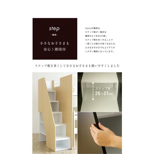 システムベッド ロフトベッド 学習机 デスク 子供  ロフトシステムベッド massa3(マッサ3) 2色対応|wakuwaku-land|09