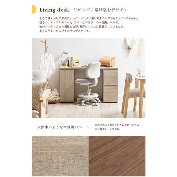 コンパクト リビングデスク 学習机 学習デスク パソコンデスク ユニットデスク kasuten(カステン) 幅120cm ナチュラル/ブラウン|wakuwaku-land|12