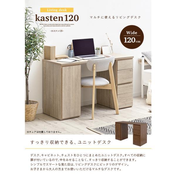 コンパクト リビングデスク 学習机 学習デスク パソコンデスク ユニットデスク kasuten(カステン) 幅120cm ナチュラル/ブラウン|wakuwaku-land|05