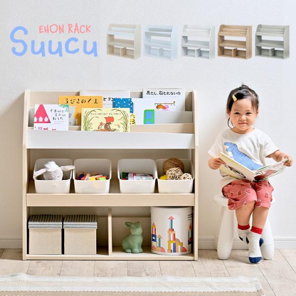絵本ラック 絵本棚 本棚 ブックラック ブックシェルフ キッズラック おもちゃ収納 Suucu(スーク) 2色対応 幅83cm