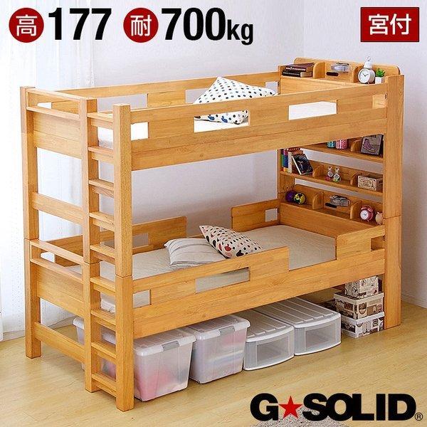 超頑丈2段ベッド!安心の業務用使用可の耐震設計「G☆SOLIDシリーズ」