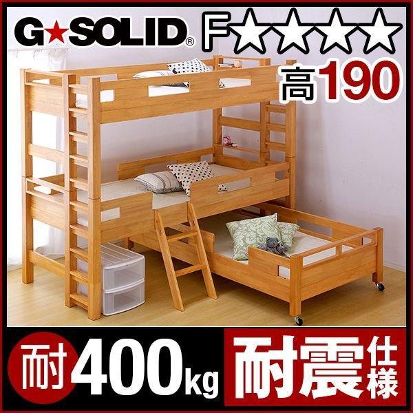 超頑丈3段ベッド!耐荷重400kg&耐震設計 業務用使用可
