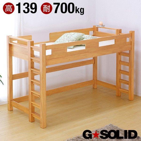 ロフトベッド GSOLID 頑丈 ロフトベッドH139cm梯子無 家具通販のわくわくランド