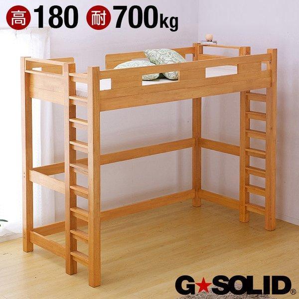 ロフトベッド GSOLID 耐震 H180cm梯子無 家具通販のわくわくランド