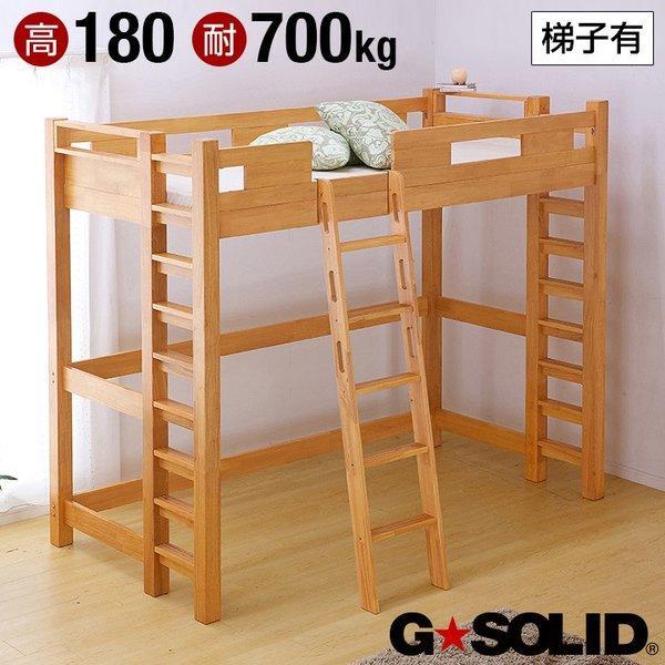 ロフトベッド GSOLID 頑丈 ロフトベッドH180cm梯子有 家具通販のわくわくランド