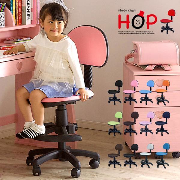 【当店オリジナルカラー追加】1年保証付き 学習机椅子 椅子 学習チェア 学習椅子 チェアー 603 HOP(ホップ) 13色対応|wakuwaku-land