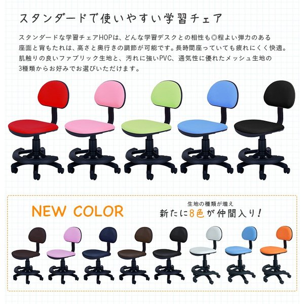 【当店オリジナルカラー追加】1年保証付き 学習机椅子 椅子 学習チェア 学習椅子 チェアー 603 HOP(ホップ) 13色対応|wakuwaku-land|07