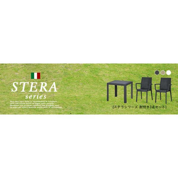 ガーデンテーブルセット ガーデンテーブル3点セット ガーデンテーブル ガーデンチェア 3点セット STERA(ステラ) 肘掛け有 3色対応|wakuwaku-land|04