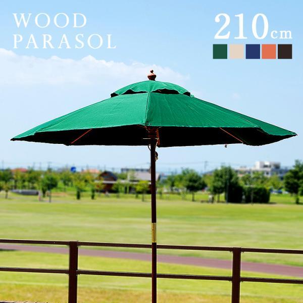 ガーデンファニチャー ガーデンパラソル パラソル WOOD PARASOL(ウッドパラソル) 210cm ベース無 5色対応|wakuwaku-land