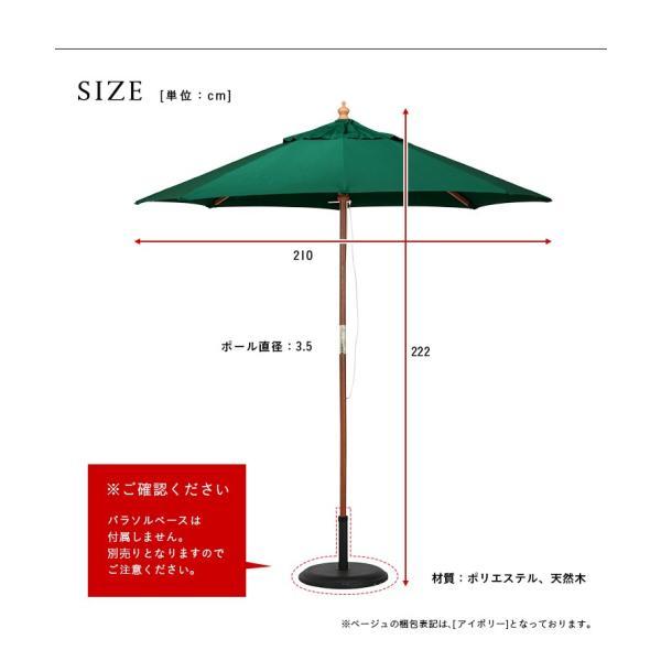 ガーデンファニチャー ガーデンパラソル パラソル WOOD PARASOL(ウッドパラソル) 210cm ベース無 5色対応|wakuwaku-land|02