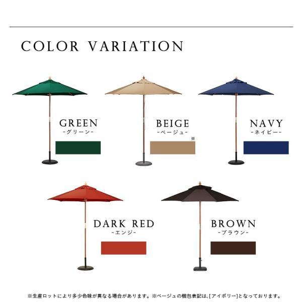 ガーデンファニチャー ガーデンパラソル パラソル WOOD PARASOL(ウッドパラソル) 210cm ベース無 5色対応|wakuwaku-land|03
