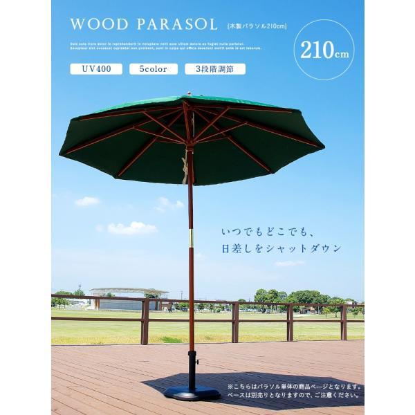 ガーデンファニチャー ガーデンパラソル パラソル WOOD PARASOL(ウッドパラソル) 210cm ベース無 5色対応|wakuwaku-land|04