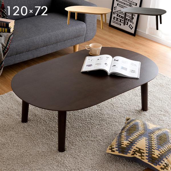 こたつ台 テーブル フラットヒーター こたつテーブル 単品 BELL120 120x72cm 楕円形